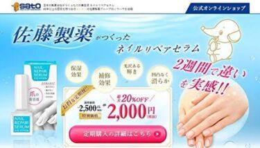 ユンケルでおなじみの佐藤製薬が作った爪の美容液「ネイルリペアセラム」