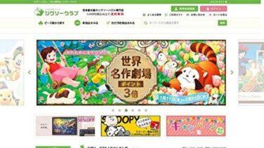 ジグソーパズルの専門店【ジグソークラブ】ジブリ・ディズニー・名作アニメなど満載!パネルもあります。