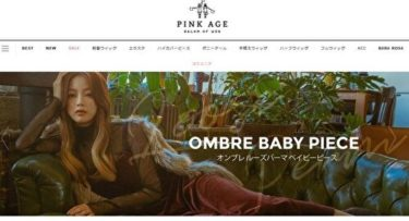 韓国通販ウィッグ・エクステ・かつらの専門店【ピンクエイジ(PINKAGE)】