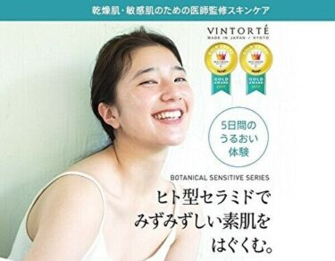 肌と心に働きかける【VINTORTE ボタニカルモイストシリーズ】