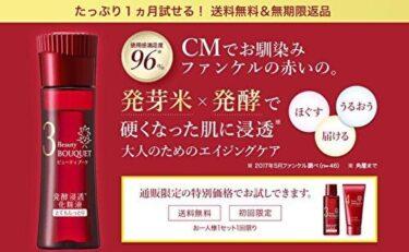 【ビューティーブーケ】ファンケル独自原料の発芽米発酵液使用の無添加化粧品