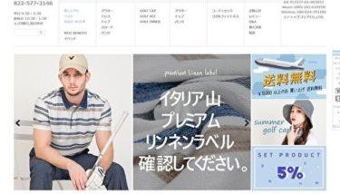 洗練されたゴルフウェア商品が揃う ゴルフウェア専門ショップ【MIIC】