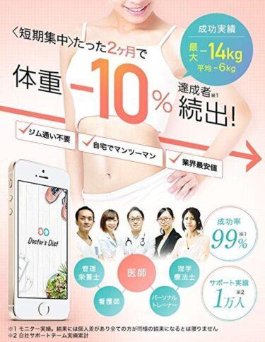 ダイエット成功率99%!?スマホで痩せる業界最安値プログラム「Doctor's Diet」!!
