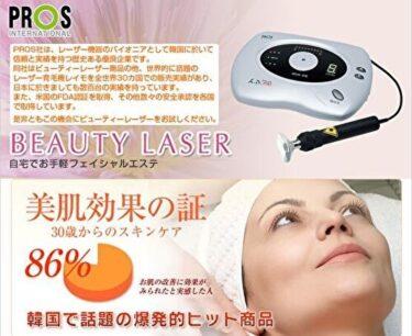 韓国で話題の家庭用レーザー美顔器