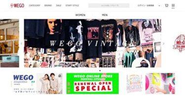 WEGOが運営する公式通販サイト【GOCART ONLINE SHOP】
