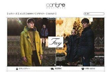 美しいイタリアから価格的なファッションショップ:Contreboutiques