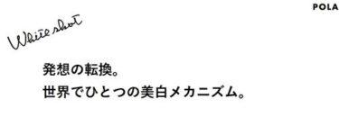 【POLA】集中美白スキンケアシリーズ【ホワイトショット】