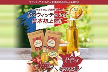海外セレブも多数愛用する手軽にキレイになれる系飲料!「ハーブアブソリュートスウィッチェル」