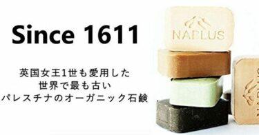 エリザベス女王も愛用した世界で最も歴史ある完全無添加オーガニック石鹸「ナーブルソープ」