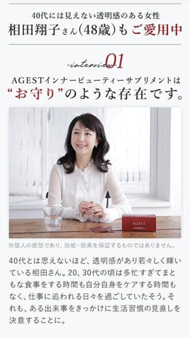 モンドセレクション金賞受賞!馬プラセンタサプリ【AGEST】