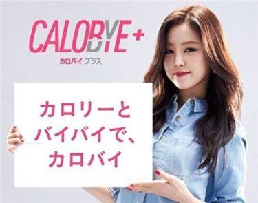 あの大ヒット韓国ダイエットサプリ「カロバイプラス」がリニューアルして登場!