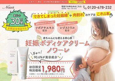 妊娠線を消すクリーム「ノワーレ」数年たっても消せる!