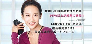 韓国内外のモデル、芸能人、有名人などが利用!オシャレで、効果あり過ぎるマッサージダイエットマシーン「LEBODY」