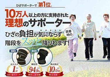 売れ筋おすすめ膝サポーター【リフーラ】長州力さんも愛用中!
