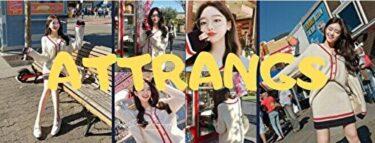 『超!可愛い』レディース韓国ファッション通販【アトランス】早い!安い!