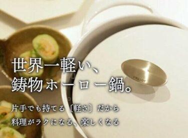 片手で重くない世界一軽い、鋳物ホーロー鍋【ユニロイ】小さいサイズも有り