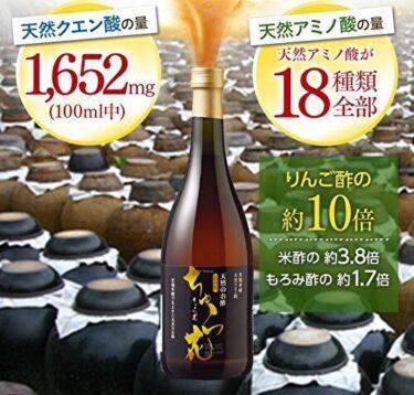 元気になる!飲む黒酢【ちゅら花】黒糖タイプの口コミ・効果は?