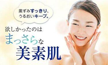 日本一売れている美容液クレンジング【マナラホットクレンジングゲル】モンドセレクション11年連続金賞受賞
