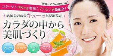 【ちゅる凛 美肌ゼリー】「口コミ・効果」コラーゲンを手軽に摂れる!糖質ゼロ!