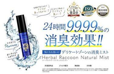 デリケートゾーン用ミスト【Herbal Raccoon Natural Mist(ハーバルラクーンナチュラルミスト)】女性のアソコの臭いを解決!