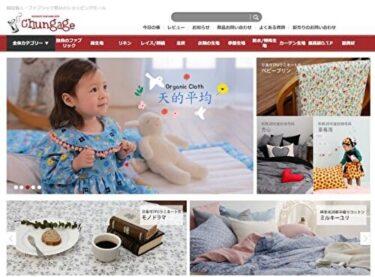 韓国生地の専門通販サイト[CHUNGAGE]おすすめの韓国の生地屋さんはココ