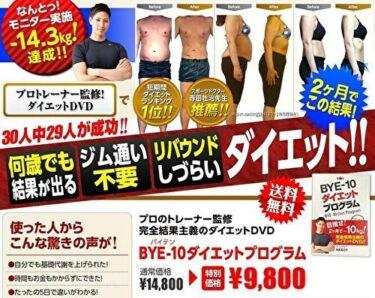 2ヶ月間でマイナス10kgを目指せる?ダイエットDVD「BYE-10ダイエット」