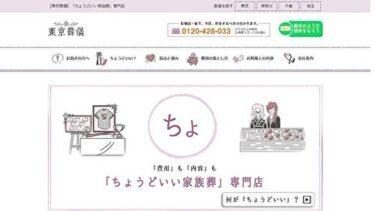 満足度・口コミ1位の家族葬儀の専門店「東京葬儀」