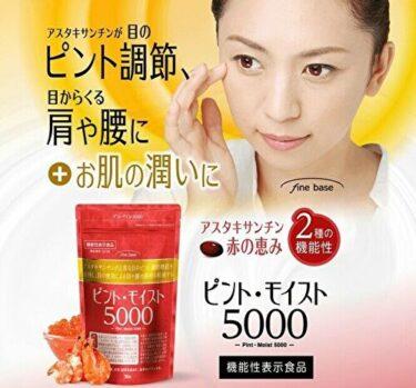 目のピント調節サプリ【ピントモイスト5000】お肌の潤いもサポート!