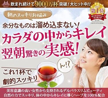 ダイエットティーランキング第1位9000万杯突破の大ヒット茶「デルバラスリムビューティ」