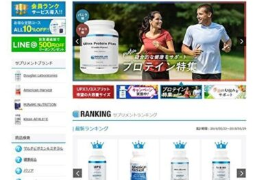 医師が使うサプリで全米No.1になっているメーカーが開発したサプリメントはコレ!!
