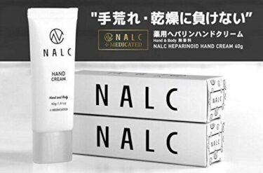 手荒れ・乾燥肌の対策には【NALC薬用ヘパリンハンドクリーム】