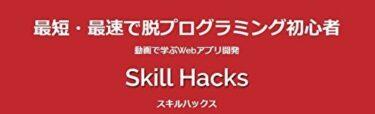 SkillHacks(スキルハックス) 値段は?分割払いも出来るの?話題のオンラインプログラミングスクールとは