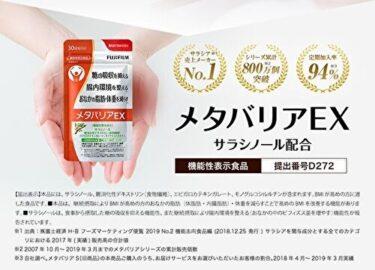 フィルムメーカーのFUJIFILMが開発した日本初の機能を備えたダイエットサプリ「メタバリアEX」