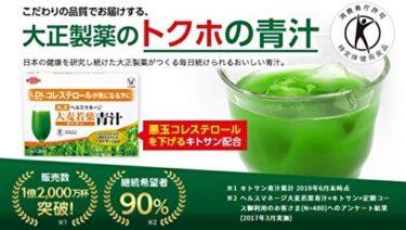 大正製薬のトクホの青汁【ヘルスマネージ大麦若葉青汁<キトサン>】
