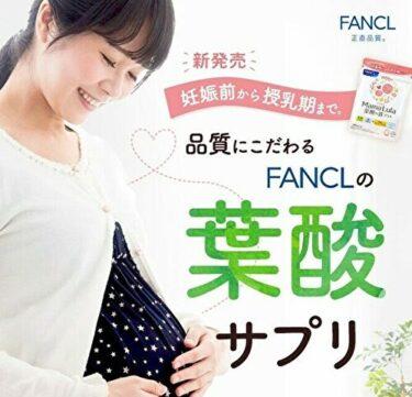 ファンケルの葉酸サプリ【ママルラ】口コミ・評判は?