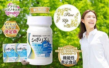 シボリズム【口コミ】肥満気味な人の体重・脂肪を減らすサポートができるサプリ!