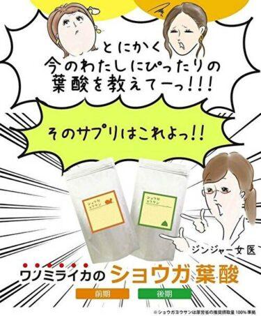 妊活×温活【ショウガヨウサン】サプリの効果・口コミは?