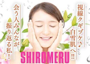 【SHIROMERU・シロメル】効果・効能は?赤ら顔対策の美容液!