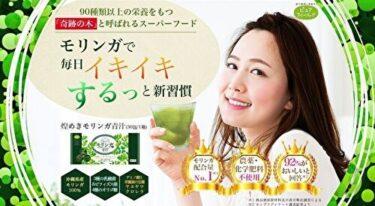 「煌めきモリンガの青汁」口コミ・最安値は?野菜不足を解消できる話題の新青汁
